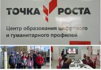 """Центр образования цифрового и гуманитарного профилей """"Точка роста"""""""