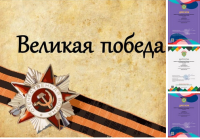 """Международная дистанционная олимпиада """"Великая Победа"""""""